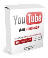 YouTube для новичков