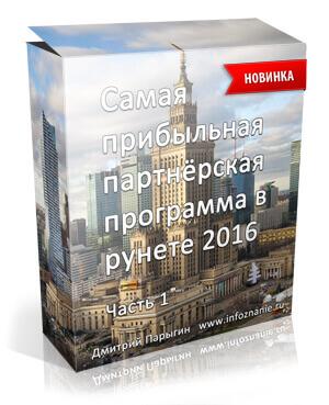 Самая прибыльная партнёрская программа в Рунете 2016