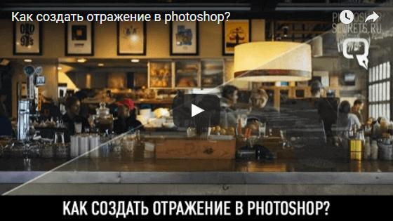 Как создать отражение в photoshop