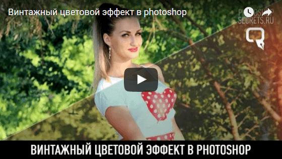 Винтажный цветовой эффект в photoshop