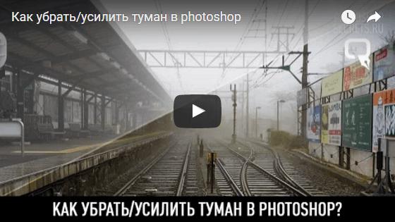 Как убрать или усилить туман в photoshop