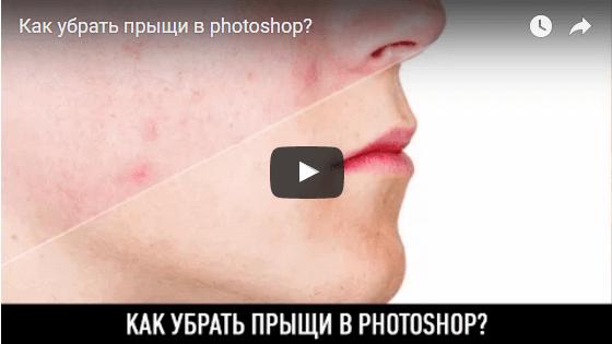Как убрать прыщи в photoshop