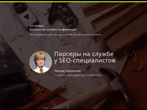 Парсеры на службе у SEO-специалистов