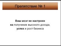 Препятствие №1