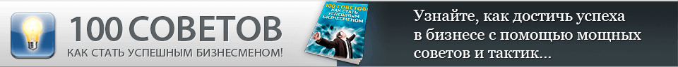 100 советов: как стать успешным бизнесменом!