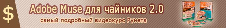 Самый подробный видеокурс Рунета!