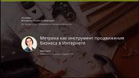 Метрика как инструмент продвижения бизнеса в Интернете