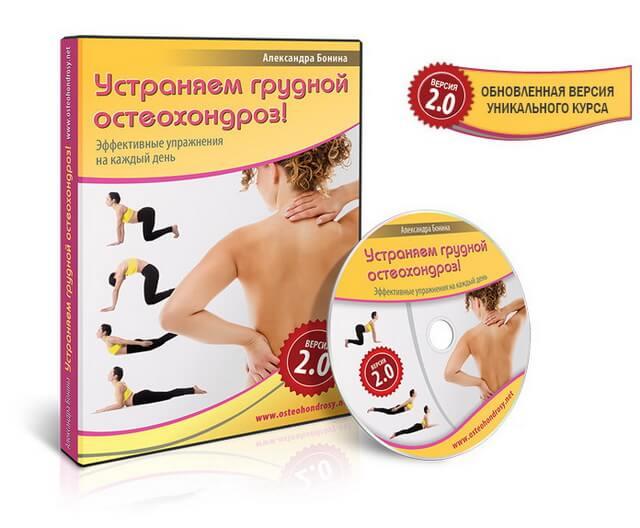 Устраняем грудной остеохондроз! 2.0