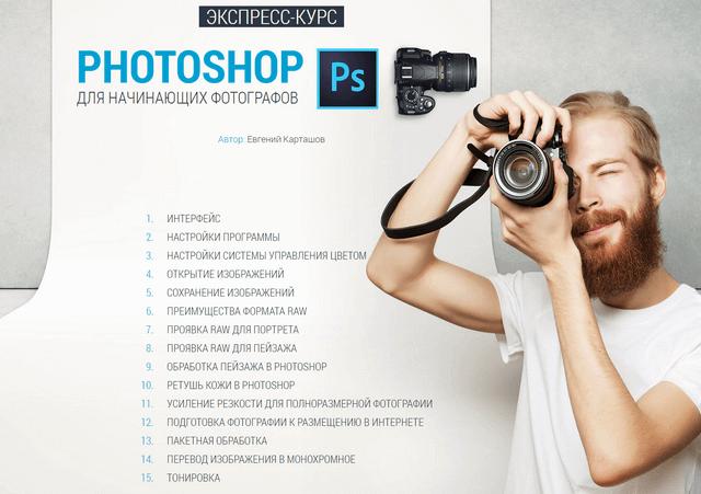 Экспресс-курс «Photoshop для начинающих фотографов»