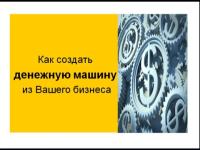 Создание денежной машины