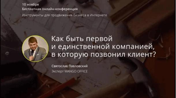 Святослав Павловский