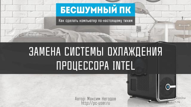Замена системы охлаждения процессора Intel