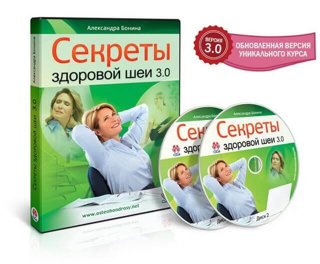 Секреты здоровой шеи 3.0