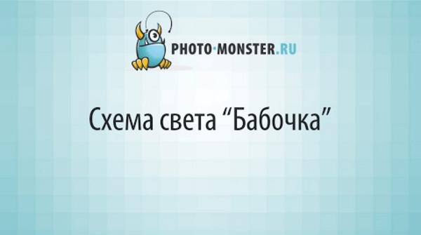 Схема света Бабочка