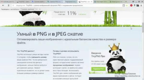 Оптимизация изображений сайта