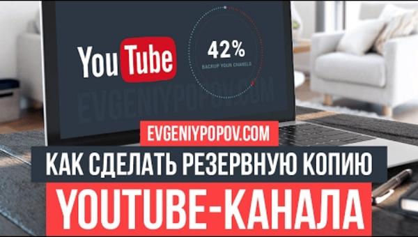 Создаем резервную копию Youtube-канала