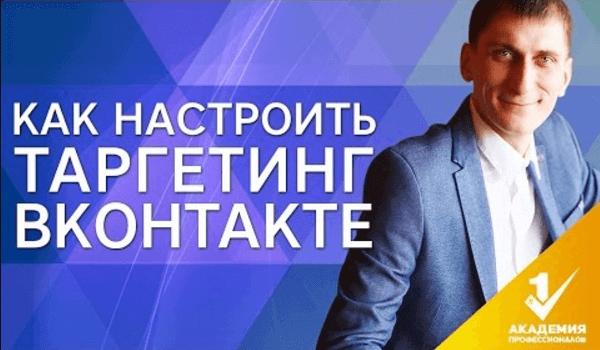Как настроить таргетинг ВКонтакте