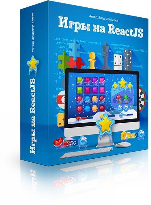 Игры на ReactJS