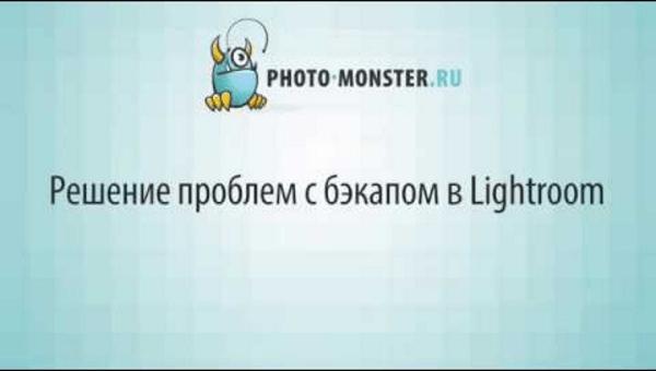 Решение проблем с бэкапом в Lightroom