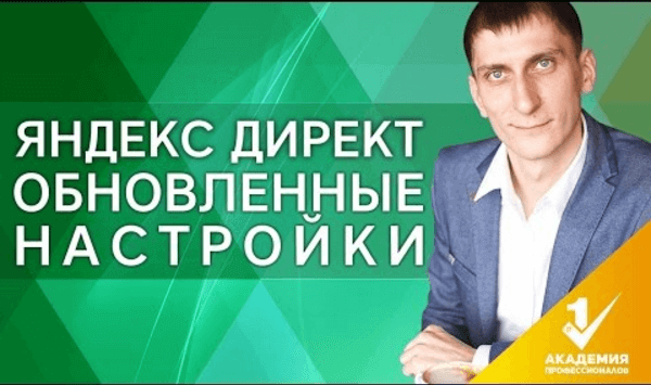 Обновленные настройки Яндекс.Директ