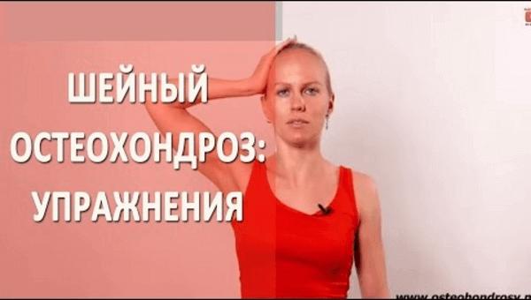 Шейный остеохондроз - упражнения