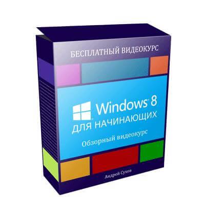 067.windows.prodaga.com - Windows 8 для начинающих (видеокурс)