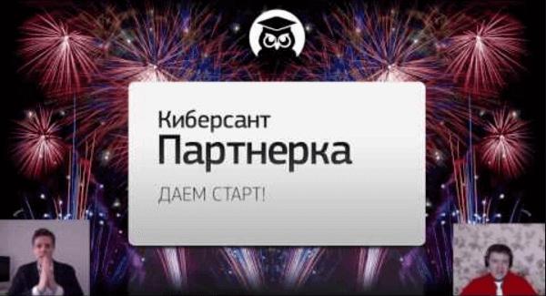 Киберсант-Партнерка - Даем Старт!