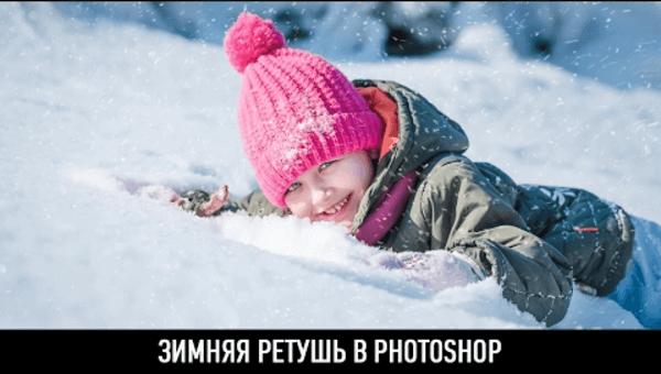 Зимняя ретушь в photoshop