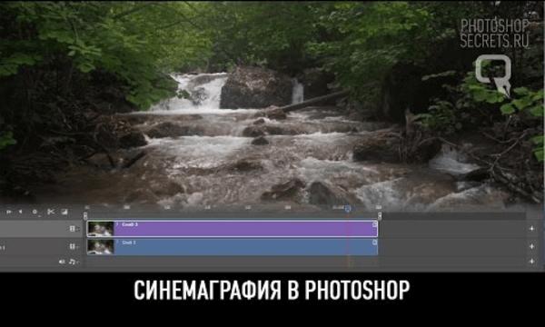 Синемаграфия в photoshop