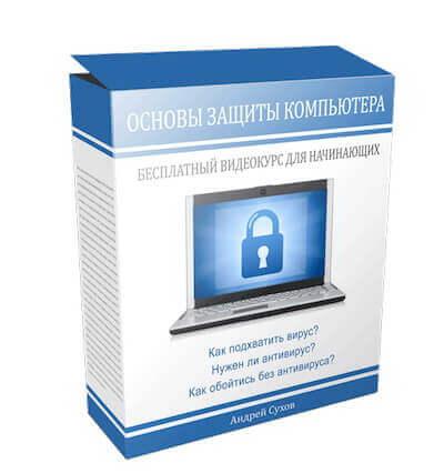 Основы защиты компьютера