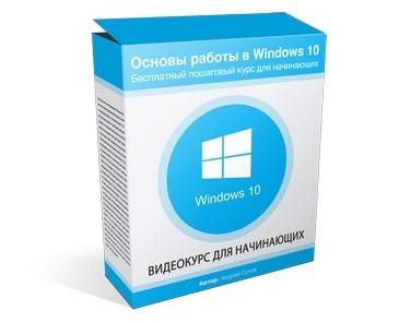 Windows 10 для Начинающих