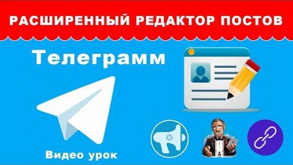Расширенный редактор постов для Telegram