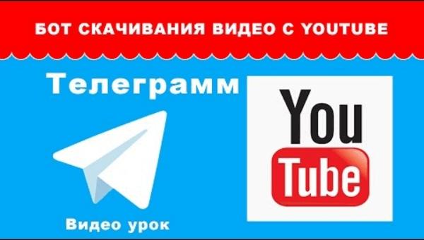 Бот скачивания видео с YouTube