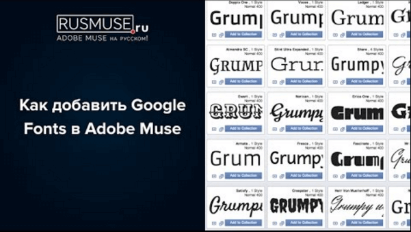 Как добавить шрифты Google Fonts в Adobe Muse
