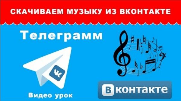 Скачиваем музыку из ВКонтакте