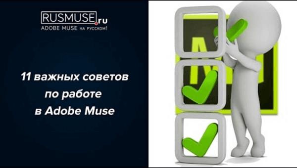 11 важных советов по работе в Adobe Muse