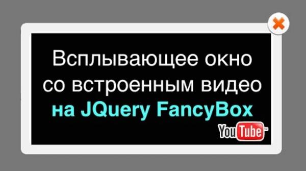 Всплывающее окно со встроенным видео на JQuery FancyBox