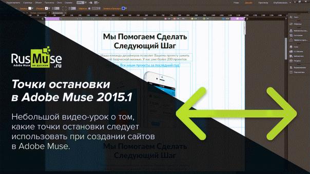 Точки остановки в Adobe Muse