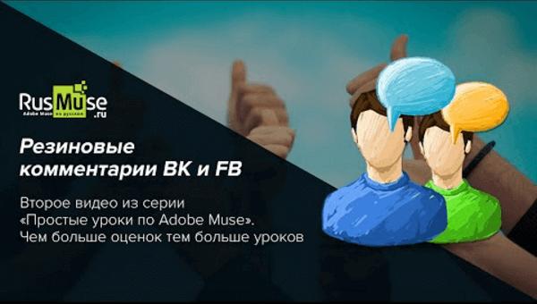 Резиновые комментарии ВК и FB
