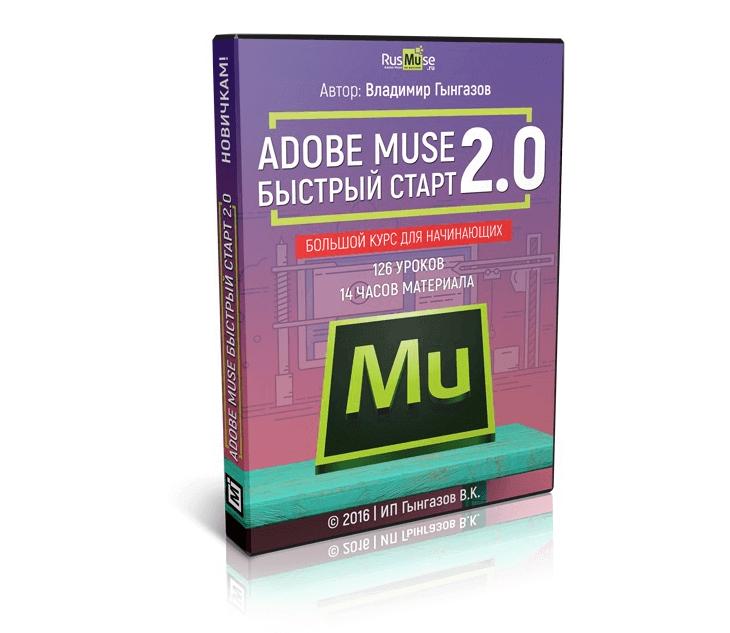 Adobe Muse быстрый старт 2.0