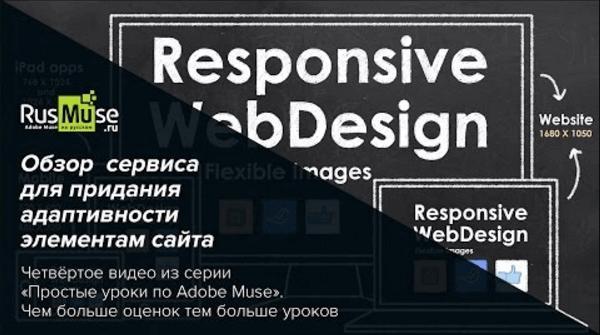 Обзор сервиса для придания адаптивности элементам сайта