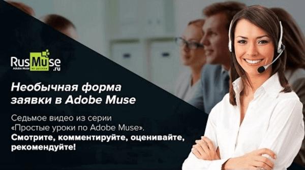 Необычная форма заявки в Adobe Muse