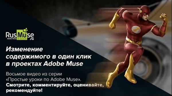 Изменение содержимого в один клик в проектах Adobe Muse
