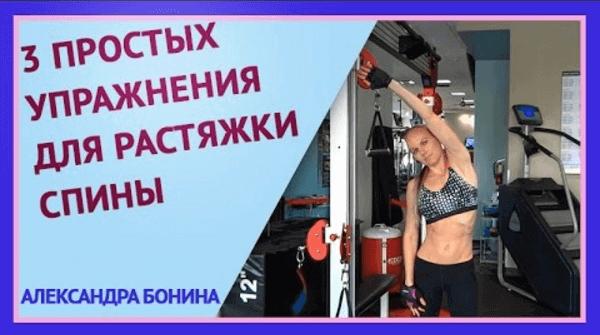 3 простых упражнения для растяжки спины