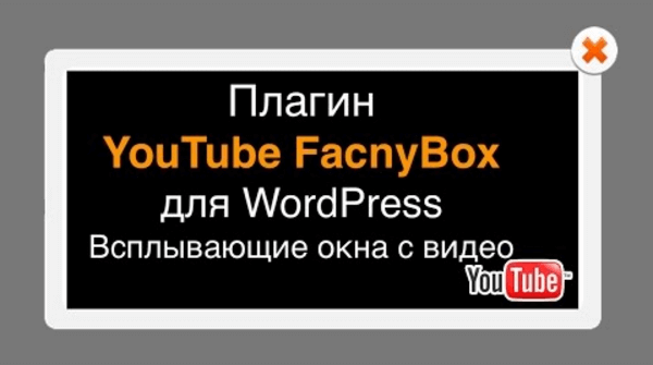 Плагин YouTube FancyBox для WordPress