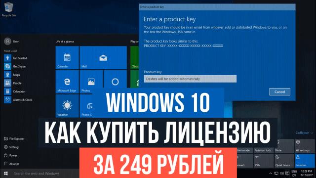 Windows 10 как купить лицензию за 249 рублей