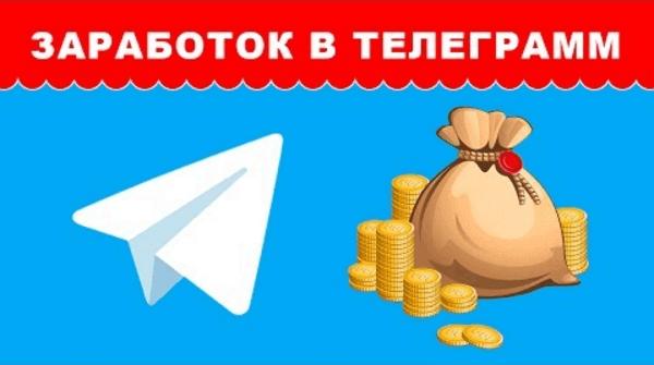 Заработок в Телеграмм