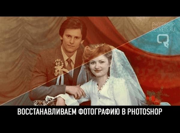 Восстанавливаем фотографию в photoshop