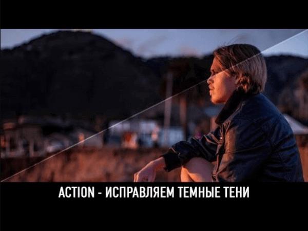 Action — исправляем темные тени