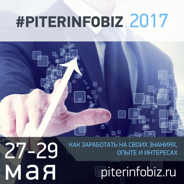 Получить билет на Piterinfobiz-2017
